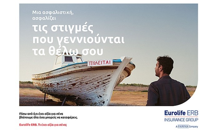 Eurolife ERB: Νέα καμπάνια επικοινωνίας