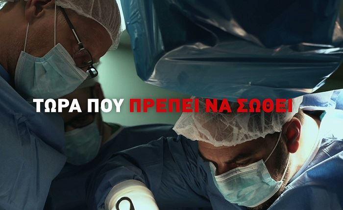 Συνεργασία Soho Square - Γιατροί Χωρίς Σύνορα