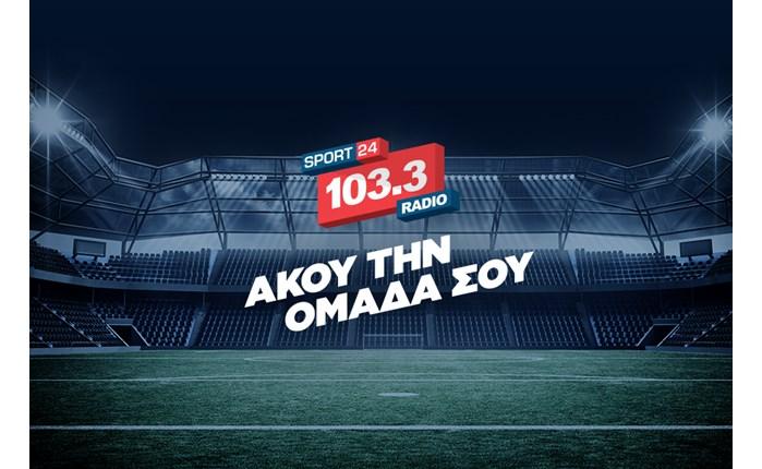 Πρωτιά ακροαματικότητας για τον Sport24 Radio 103,3
