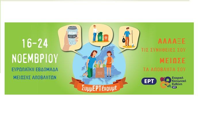 EΡΤ: Συμμετοχή στην Ευρωπαϊκή Εβδομάδα Μείωσης Αποβλήτων