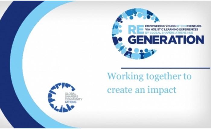 ReGeneration: 5 χρόνια δράσης και κοινωνικού αποτυπώματος στην Ελλάδα