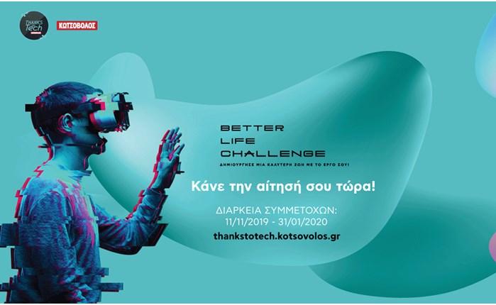 Η Κωτσόβολος ανακοίνωσε το Better Life Challenge στο SingularityU Summit Greece