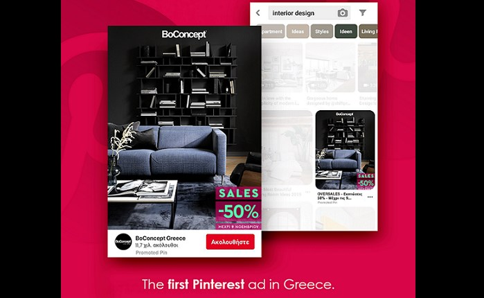 Pinterest: Η πρώτη ελληνική καμπάνια