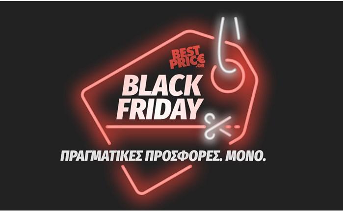 BestPrice.gr: Οι πραγματικές προσφορές του Black Friday στα μέτρα σου