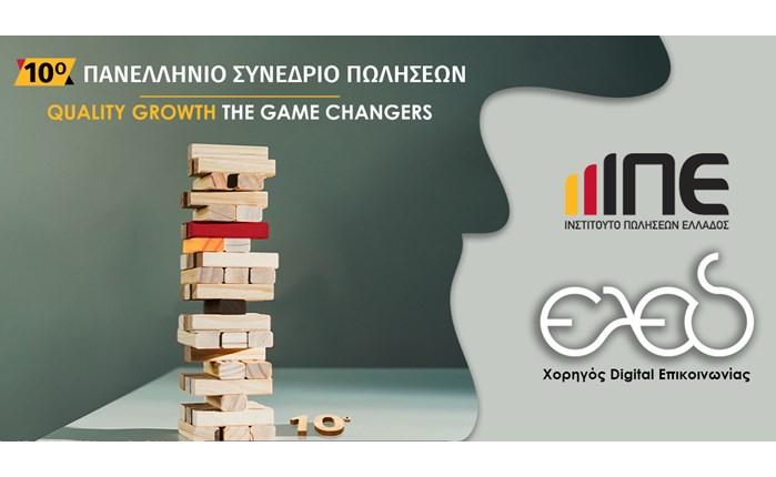 Η Ελληνική Εταιρεία Διαδικτύου χορηγός στο 10ο Πανελλήνιο Συνέδριο Πωλήσεων