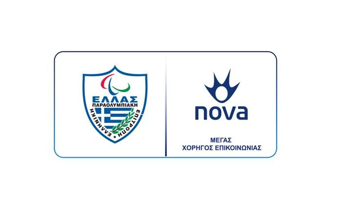 Η Βράβευση των κορυφαίων αθλητών με αναπηρία για το 2019 στα κανάλια Novasports