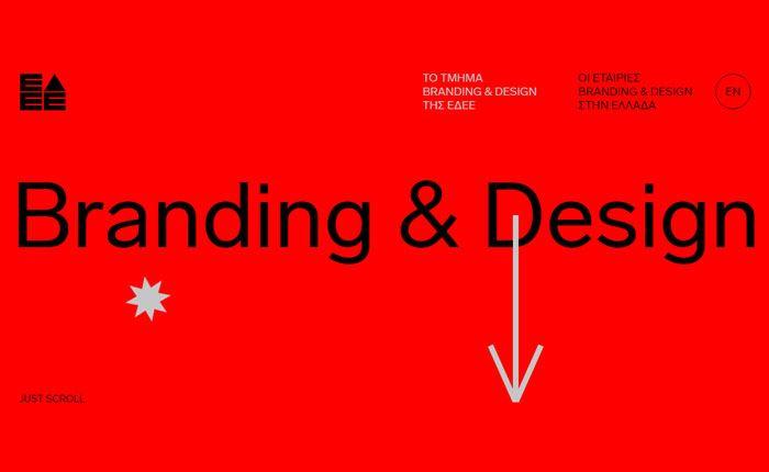 Νέο site για τον Τομέα Branding & Design της ΕΔΕΕ