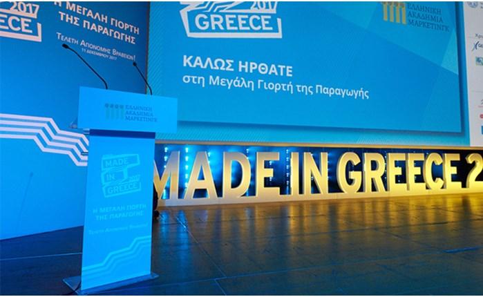 Στις 16/12 η τελετή απονομής των Βραβείων «Made in Greece 2019»