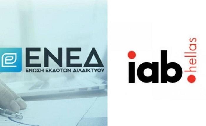 ΕΝΕΔ-ΙΑΒ: Αλλαγή στη μέτρηση επισκεψιμότητας