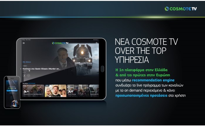 Η COSMOTE TV αλλάζει τον τρόπο που βλέπουμε τηλεόραση