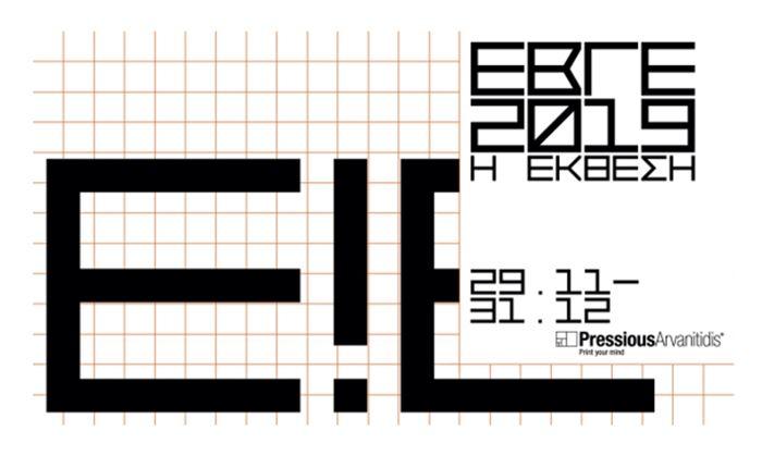 Τα βραβευμένα έργα των ΕΒΓΕ στην Αθήνα