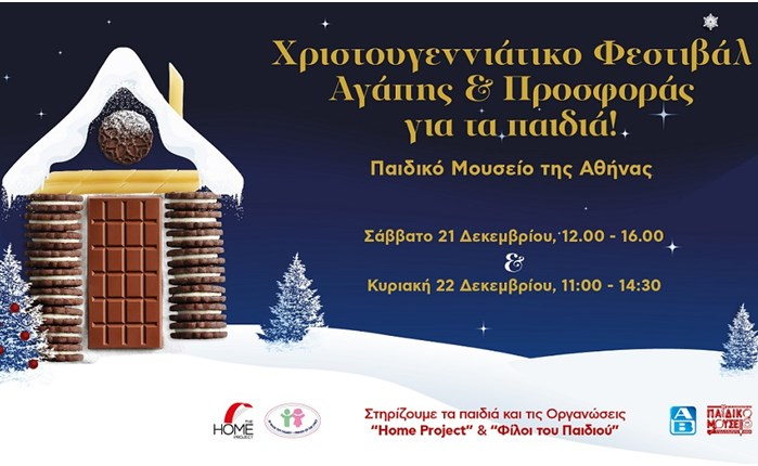 ΑΒ Βασιλόπουλος: Χριστουγεννιάτικο φεστιβάλ αγάπης και προσφοράς για τα παιδιά