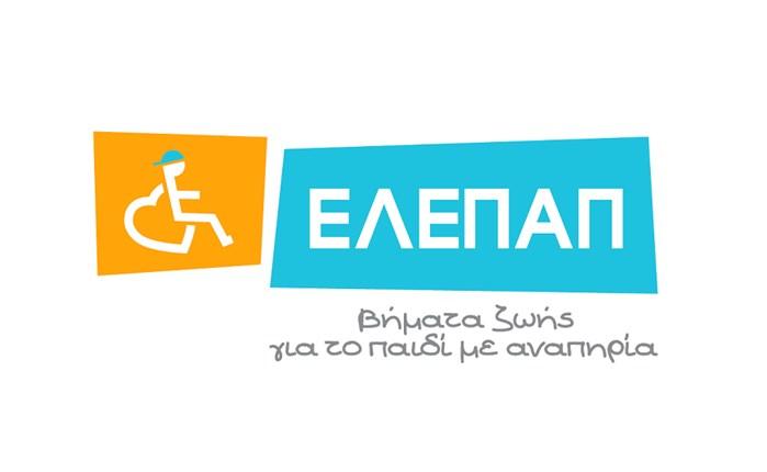 Ο ΑΝΤ1 στηρίζει τα γενναία παιδιά της ΕΛΕΠΑΠ