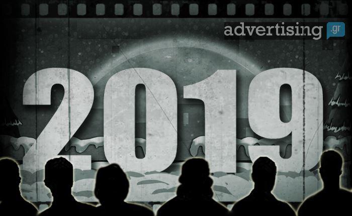 Τα πιο δημοφιλή του advertising.gr για το 2019