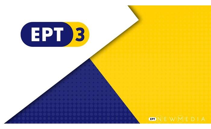 Έως τις 7/01 οι αιτήσεις για τη θέση Γενικού Διευθυντή στην ΕΡΤ3