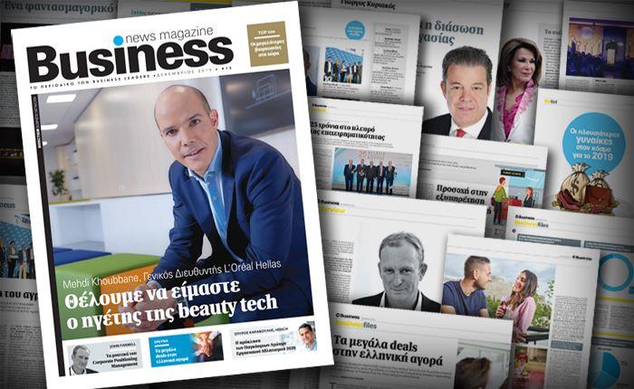 O Mehdi Khoubbane στο εξώφυλλο του νέου Business News Magazine