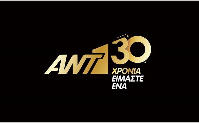 30 Χρόνια ΑΝΤ1 σε αριθμούς
