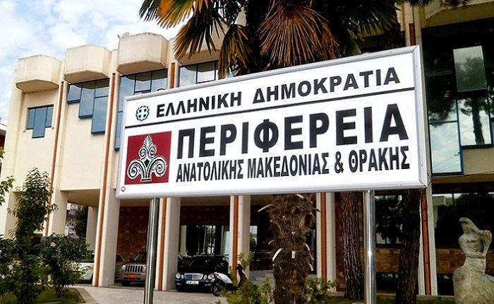 Spec €3 εκατ. από την Περιφέρεια ΑΜΘ