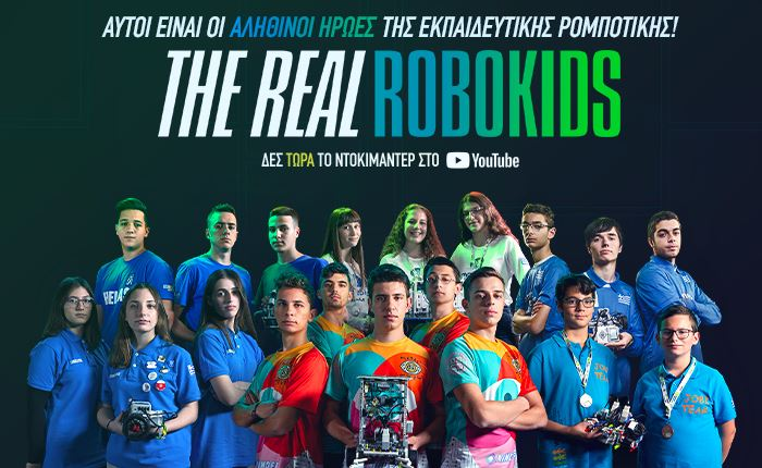 """The Real Robokids"" από την Cosmote"