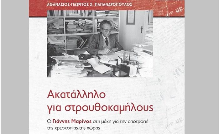 «Ακατάλληλο για στρουθοκαμήλους»: Αύριο η παρουσίαση του βιβλίου του Α. Παπανδρόπουλου