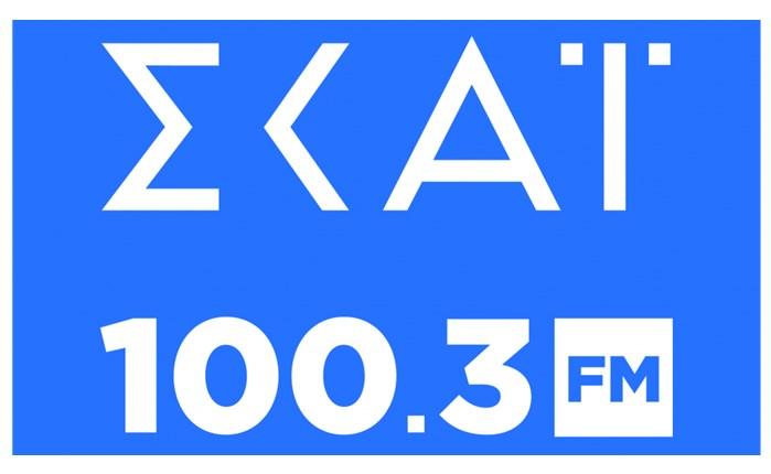 ΣΚΑΙ 100,3: Πρώτος σε ακροαματικότητα στο νομό Αττικής