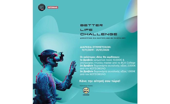 Κωτσόβολος: Στις 31 η λήξη συμμετοχών για το διαγωνισμό καινοτομίας Better Life Challenge