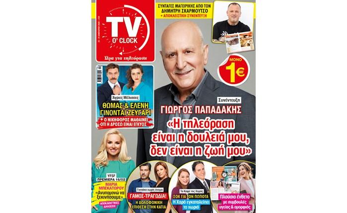 TV O' CLOCK: Νέο τηλεοπτικό περιοδικό ποικίλης ύλης