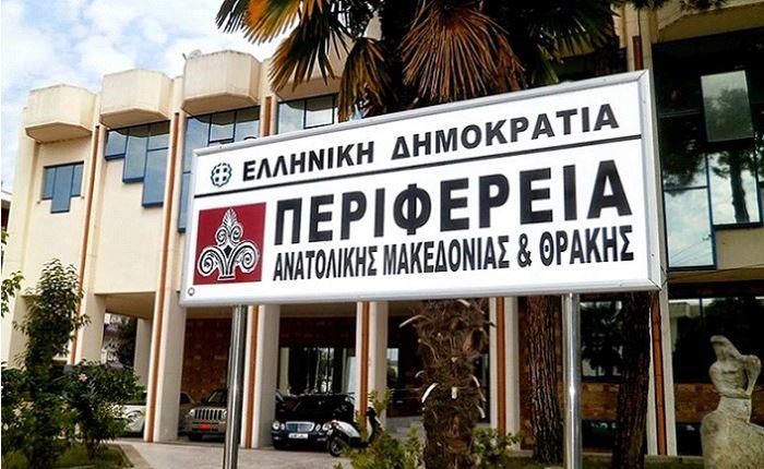 €2,5 εκατ. από την Περιφέρεια ΑΜΘ