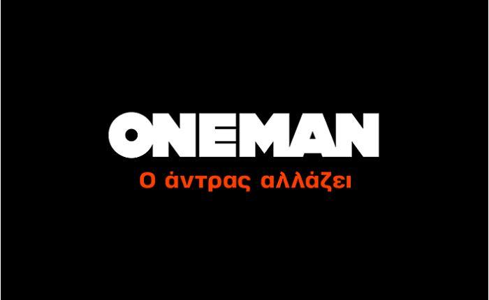 Οneman.gr: Νέο design και ανανεωμένο περιεχόμενο