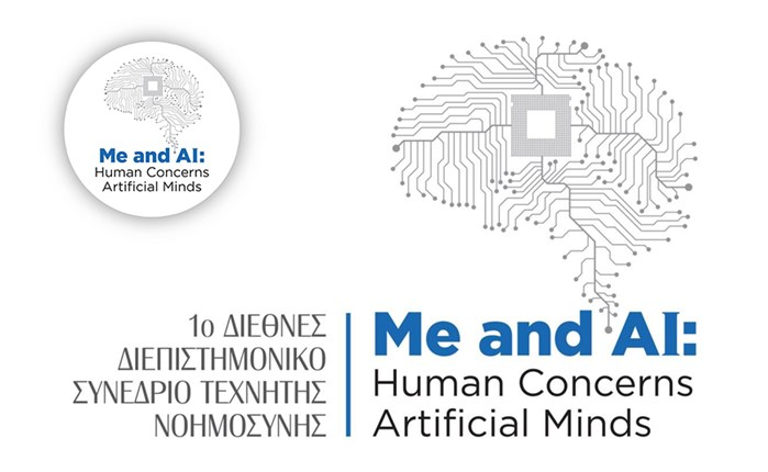 Me and AI: 1o Διεθνές Διεπιστημονικό Συνέδριο Τεχνητής Νοημοσύνης