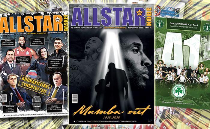 Κυκλοφορεί το νέο  «AllStar Basket»