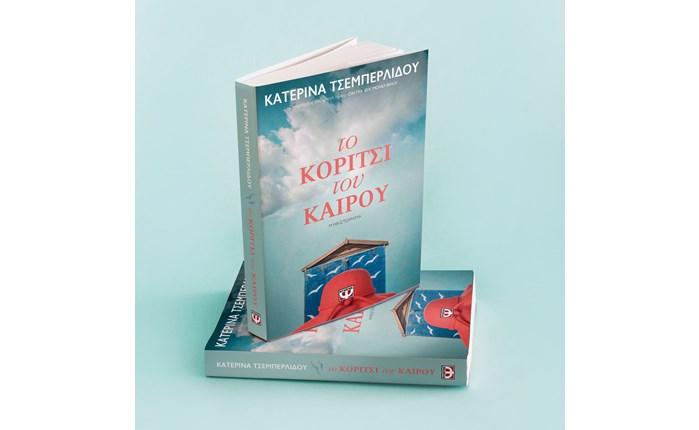 """""""Το Κορίτσι του Καιρού"""": Το νέο μυθιστόρημα της Κατερίνας Τσεμπερλίδου"""