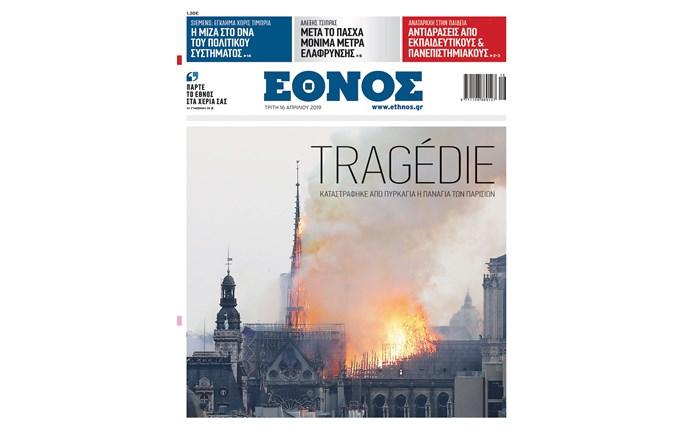 Εθνος: Διάκριση στα European Newspaper Awards