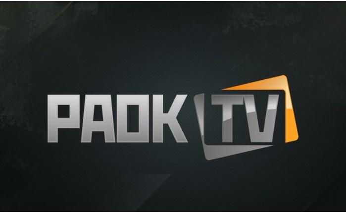 ΠΑΕ ΠΑΟΚ: PAOK TV και την επόμενη σεζόν - Εφαρμογή και για κινητά