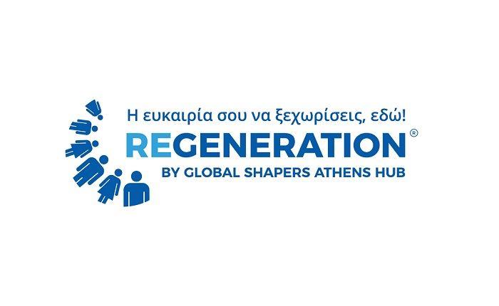 H επικοινωνία του ReGeneration στην The Kompany