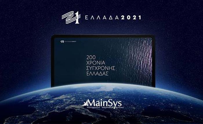 Στη MainSys η Επιτροπή «Ελλάδα 2021»
