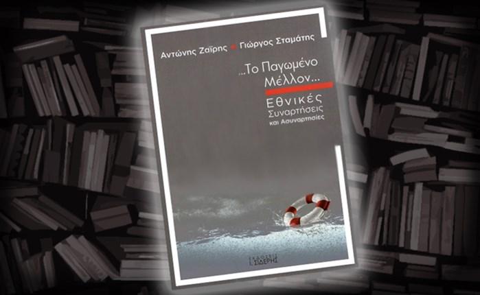 """Η έκδοση """"Το παγωμένο Μέλλον, Εθνικές συναρτήσεις και ασυναρτησίες"""" στο ίδρυμα Θεοχαράκη"""