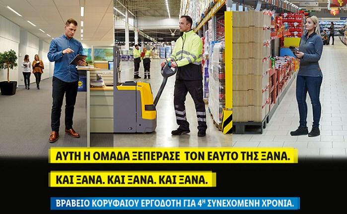 Lidl Ελλάς: «Κορυφαίος Εργοδότης» σε Ελλάδα και Ευρώπη