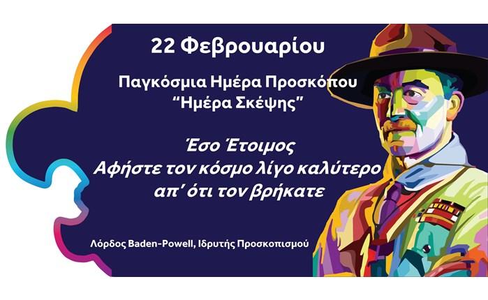 «Έσο Έτοιμος»: Στις 22 Φεβρουαρίου η Παγκόσμια Ημέρα Προσκόπου