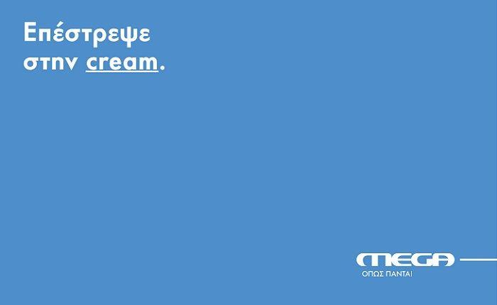 Mega: Επέστρεψε στην Cream