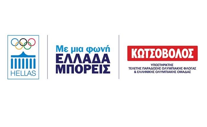 Κωτσόβολος: Στηρίζει την Τελετή Παράδοσης της Ολυμπιακής Φλόγας και την Ολυμπιακή Ομάδα