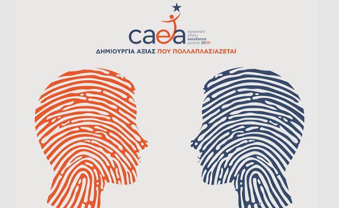 Ανθή Τροκούδη: Στόχος μας είναι τα CAEA να εξελίσσονται συνεχώς