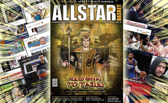 Κυκλοφορεί το νέο AllStar Basket Μαρτίου