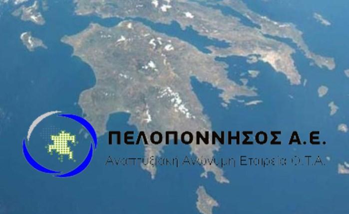 Spec 355.000 ευρώ από την Πελοπόννησος ΑΕ