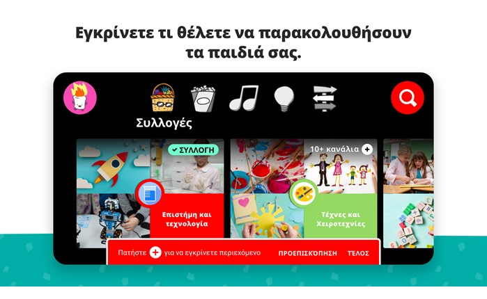 To YouTube Kids εγκαινιάζεται στην Ελλάδα