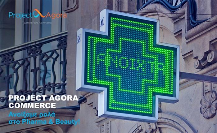 Project Agora Commerce για Υγεία, Ευεξία και Ομορφιά