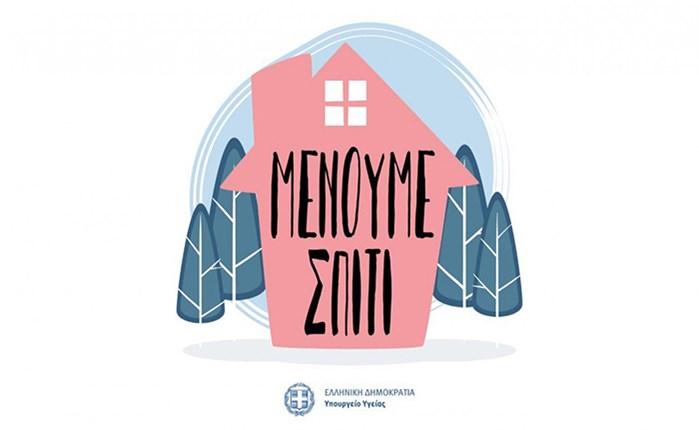 «Μένουμε Σπίτι»: Ποιος δημιούργησε το λογότυπο της καμπάνιας