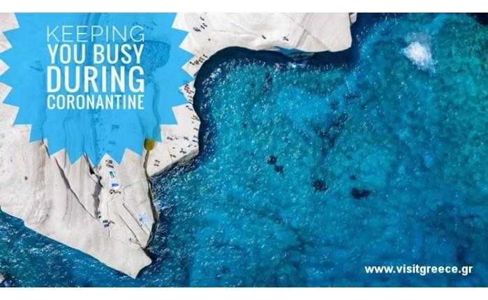 ΕΟΤ: Διαγωνισμός για την αναβάθμιση του www.visitgreece.gr
