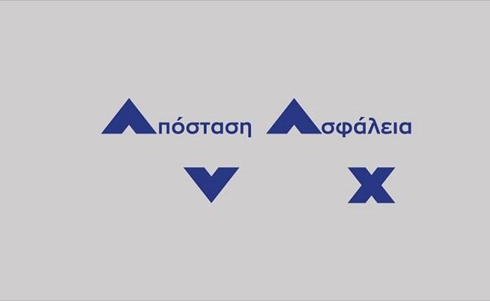 Όμιλος AVAX: Social distancing στο  logo