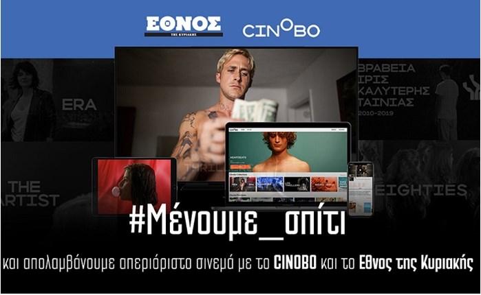 Έθνος: Συνεργασία με το Cinobo